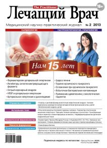 Журнал «Лечащий Врач» №02/2013