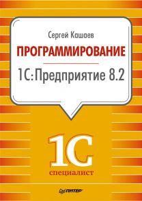 Программирование в 1С:Предприятие 8.2