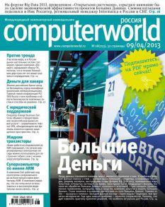 Журнал Computerworld Россия №08/2013