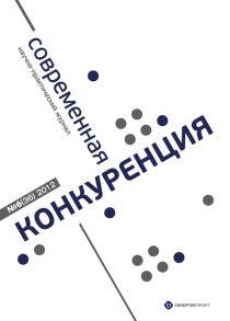 Современная конкуренция №6 (36) 2012