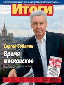 Журнал «Итоги» №34 (898) 2013