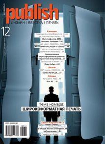 Журнал Publish №12/2013