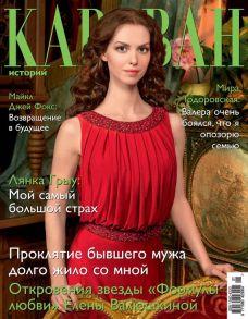 Караван историй №01 / январь 2014