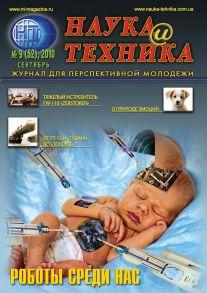 Наука и техника №09/2010
