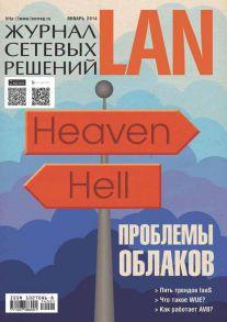 Журнал сетевых решений / LAN №01/2014