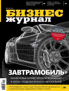 Бизнес-журнал №02/2014