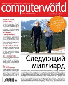 Журнал Computerworld Россия №11/2014