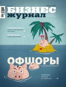 Бизнес-журнал №07/2014