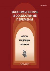 Экономические и социальные перемены № 3 (39) 2015