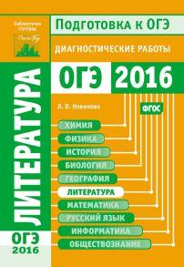 Литература. Подготовка к ОГЭ в 2016 году. Диагностические работы