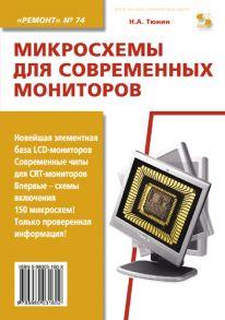 Микросхемы для современных мониторов