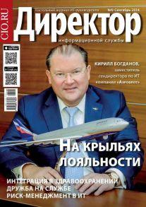 Директор информационной службы №09/2014