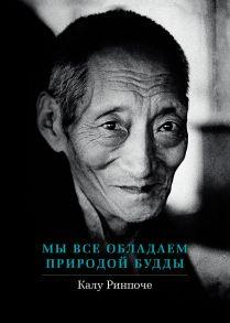 Мы все обладаем природой Будды