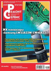 Ремонт и Сервис электронной техники №05/2009