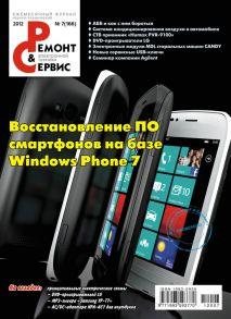 Ремонт и Сервис электронной техники №07/2012