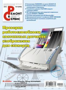 Ремонт и Сервис электронной техники №09/2012