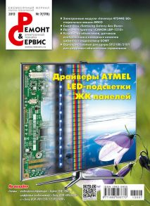 Ремонт и Сервис электронной техники №07/2013