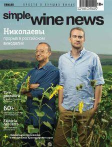 Николаевы: прорыв в российском виноделии