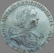 МАНЕТА 1718 ГОД - ПЕТР 1. ЦАРЬ ВСЕЯ РУСИ. ПОСЕРЕБРЕНИЕ, ОТЛИЧНАЯ КОПИЯ