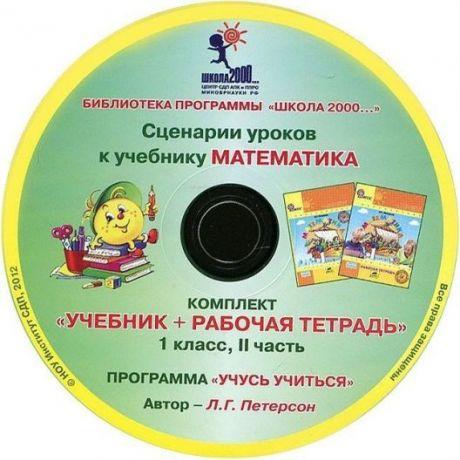 """Петерсон Л.Г. Сценарии уроков к учебнику """"Математика"""" (переплет). 1 класс. В 3-х частях. Часть 2 (на CD)"""