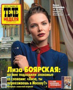 ТЕЛЕНЕДЕЛЯ для всей семьи. Москва 49-12-2012