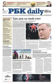 Ежедневная деловая газета РБК 185