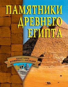 Памятники Древнего Египта