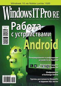 Windows IT Pro/RE №05/2015