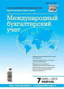Международный бухгалтерский учет № 7 (349) 2015