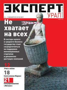 Эксперт Урал 50-2014