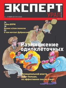 Эксперт Урал 45-2014