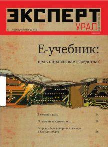 Эксперт Урал 36-2014
