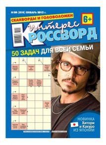 Интерес-Кроссворд 04-2015