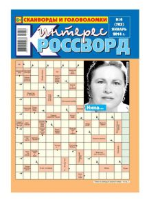 Интерес-Кроссворд 04-2014