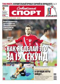 Советский спорт 133-М