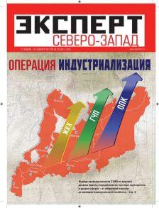 Эксперт Северо-Запад 04-05