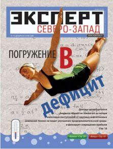 Эксперт Северо-Запад 49-2012