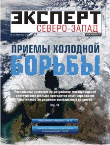 Эксперт Северо-Запад 46-2012