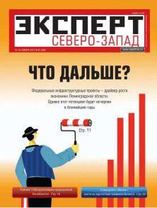Эксперт Северо-Запад 45-2012