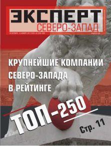 Эксперт Северо-Запад 42-2011