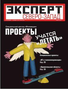 Эксперт Северо-Запад 38-2011