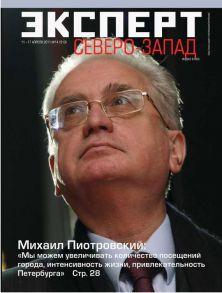 Эксперт Северо-Запад 14-2011