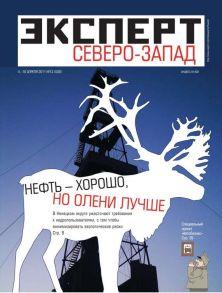 Эксперт Северо-Запад 13-2011
