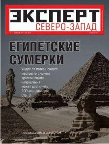 Эксперт Северо-Запад 05-2011