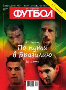 Футбол Спецвыпуск 14-2013