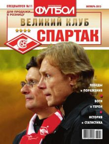 Футбол Спецвыпуск 11-2013
