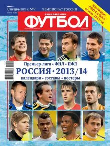 Футбол Спецвыпуск 07-2013