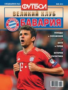 Футбол Спецвыпуск 03-2013