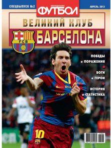 Футбол Спецвыпуск 02-2013