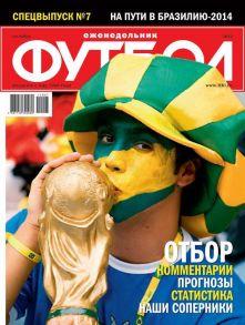 Футбол Спецвыпуск 07-2012